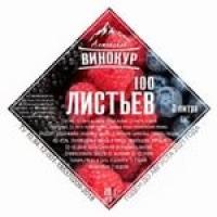"""Набор трав и специй  """"100 Листьев"""""""