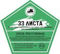 """Набор трав и специй  """"33 листа"""""""