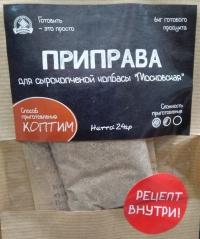 """Приправа для сырокопченой колбасы """"Московская"""""""