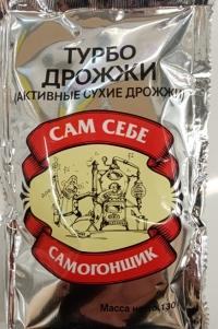 Дрожжи активные сухие Сам Себе Самогонщик, турбо 130 гр.