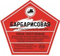 """Набор трав и специй  """"Барбарисовая"""""""