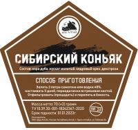 "Набор трав и специй  ""Сибирский  коньяк"""