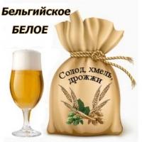 Набор пивной БЕЛЬГИЙСКОЕ БЕЛОЕ