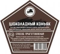 """Набор трав и специй  """" Шоколадный коньяк"""""""