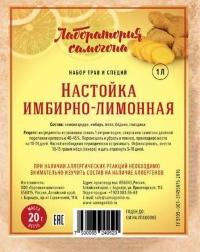 Имбирно-лимонная настойка, набор трав и специй