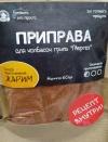Приправа для сыровяленых колбасок «Мергез»