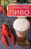 Книга. Домашнее пиво. Технология и рецепты.