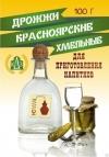 Дрожжи Красноярские Хмельные 100 гр.