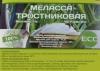 Меласса тростниковая (Вьетнам) 7 кг (емкость 5,2 л)