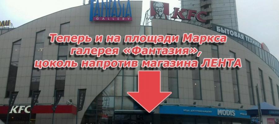 Магазин на площади Карла Маркса 2