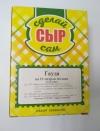 Набор ферментов для сыра Гауда, на 10 л